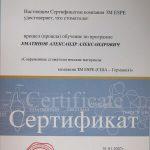 Сертификат 1 - Ематинов Александр Александрович