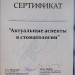 Сертификат 4 - Ематинов Александр Александрович