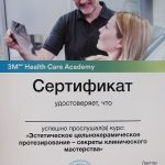 Сертификат 6 - Ематинов Александр Александрович