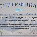 Сертификат 7 - Ематинов Александр Александрович