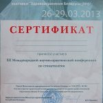 Сертификат 9 - Ематинов Александр Александрович