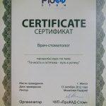 Сертификат 10 - Ематинов Александр Александрович