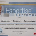 Сертификат 12 - Ематинов Александр Александрович