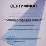 Сертификат 14 - Ематинов Александр Александрович
