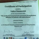 Сертификат 1 - Наумович Юлия Яковлевна