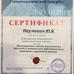 Сертификат 2 - Наумович Юлия Яковлевна