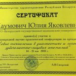 Сертификат 3 - Наумович Юлия Яковлевна