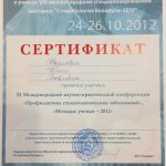 Сертификат 4 - Наумович Юлия Яковлевна