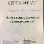 Сертификат 5 - Наумович Юлия Яковлевна