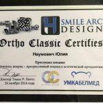 Сертификат 6 - Наумович Юлия Яковлевна