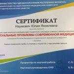 Сертификат 7 - Наумович Юлия Яковлевна
