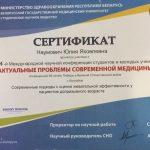 Сертификат 8 - Наумович Юлия Яковлевна
