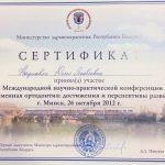 Сертификат 9 - Наумович Юлия Яковлевна