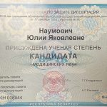 Сертификат 10 - Наумович Юлия Яковлевна