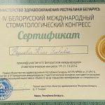 Сертификат 11 - Наумович Юлия Яковлевна