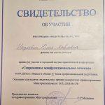 Сертификат 12 - Наумович Юлия Яковлевна