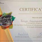 Сертификат 14 - Наумович Юлия Яковлевна