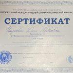 Сертификат 15 - Наумович Юлия Яковлевна