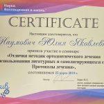 Сертификат 16 - Наумович Юлия Яковлевна