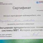 Сертификат 18 - Наумович Юлия Яковлевна