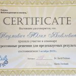Сертификат 19 - Наумович Юлия Яковлевна
