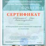 Сертификат - Перминов Олег Александрович