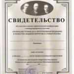Сертификат 1 - Перминов Олег Александрович