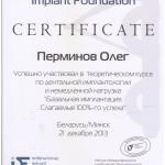 Сертификат 2 - Перминов Олег Александрович