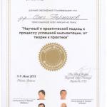 Сертификат 3 - Перминов Олег Александрович