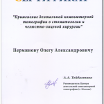 Сертификат 4 - Перминов Олег Александрович