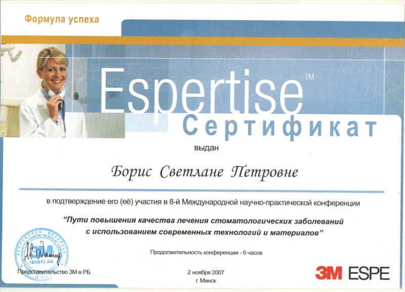 Сертификат 1 - Борис Светлана Петровна