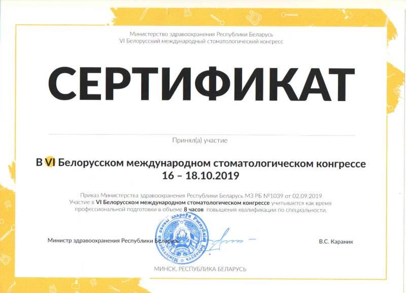 Сертификат10 - Борис Светлана Петровна