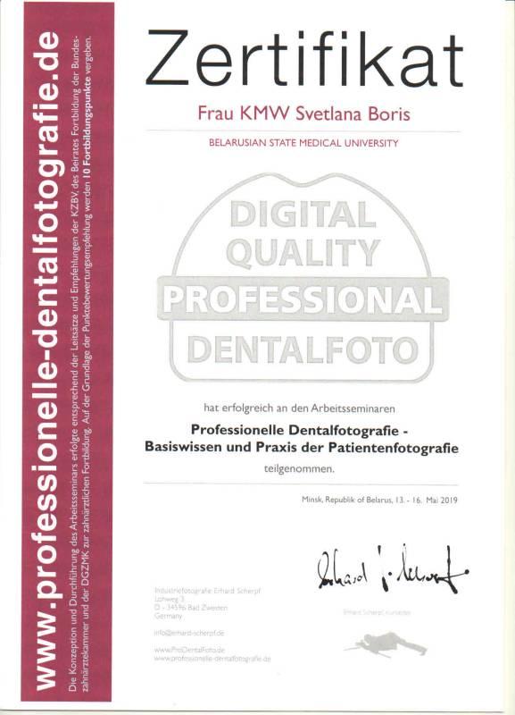 Сертификат 11 - Борис Светлана Петровна