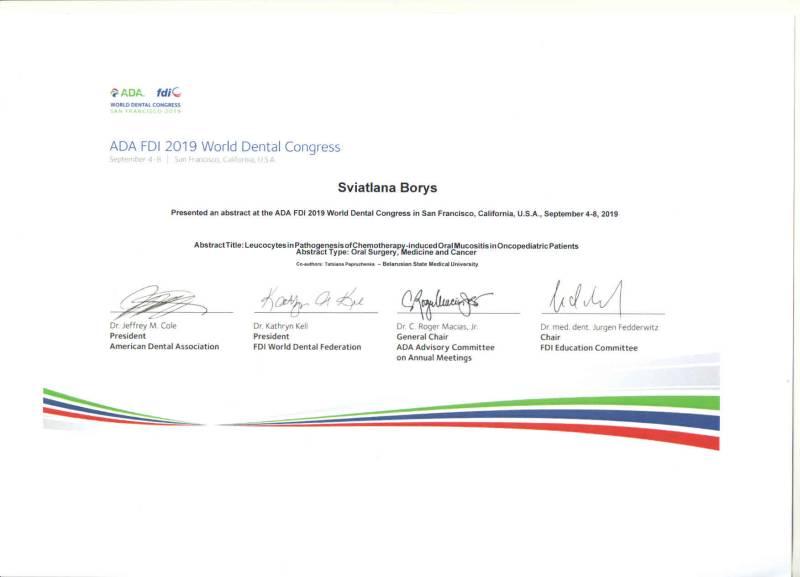 Сертификат 12 - Борис Светлана Петровна