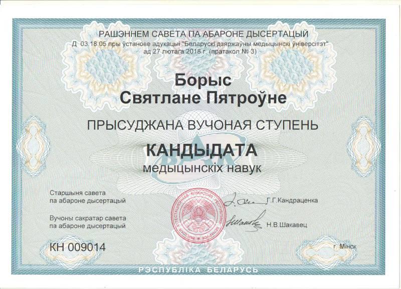 Сертификат 13 - Борис Светлана Петровна
