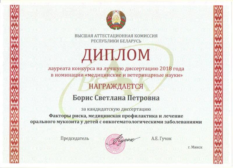 Сертификат 14 - Борис Светлана Петровна
