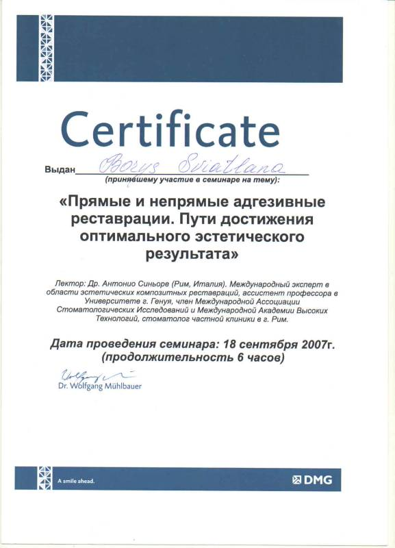 Сертификат 2 - Борис Светлана Петровна