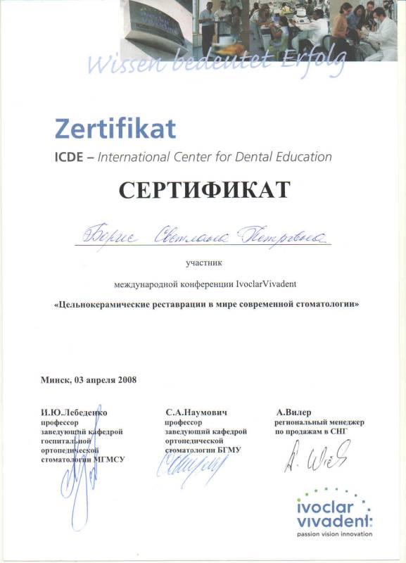 Сертификат 3 - Борис Светлана Петровна