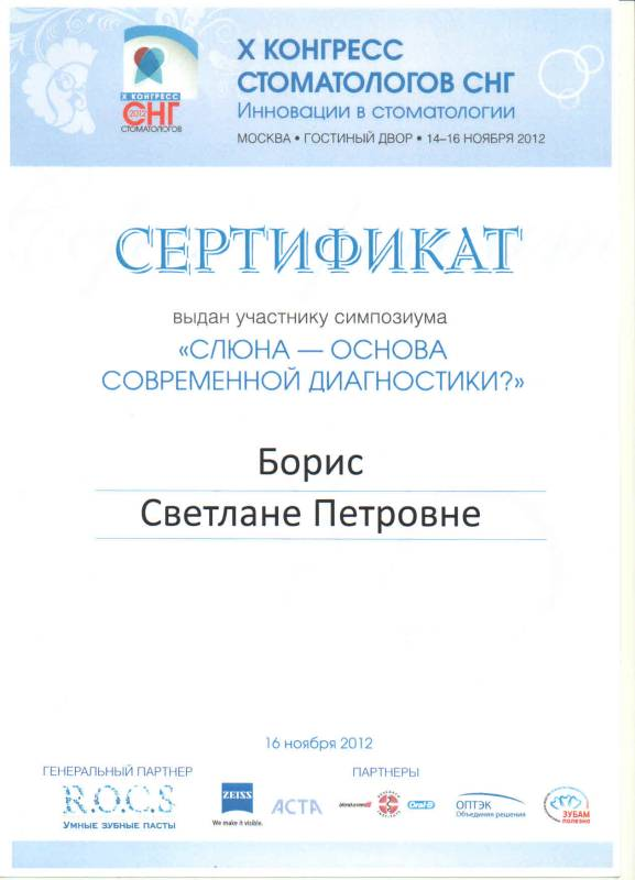 Сертификат 4 - Борис Светлана Петровна
