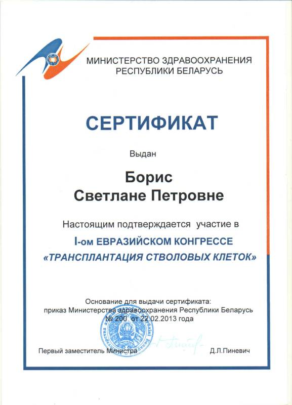 Сертификат 5 - Борис Светлана Петровна