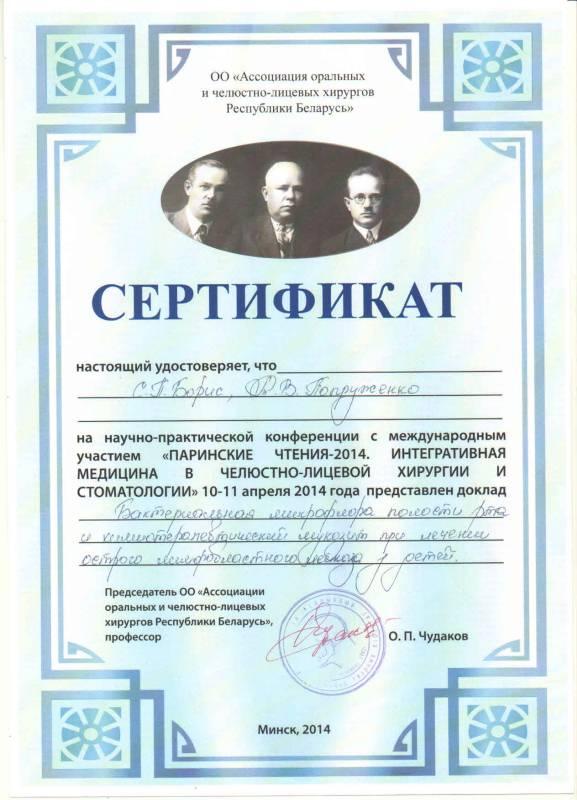 Сертификат 6 - Борис Светлана Петровна