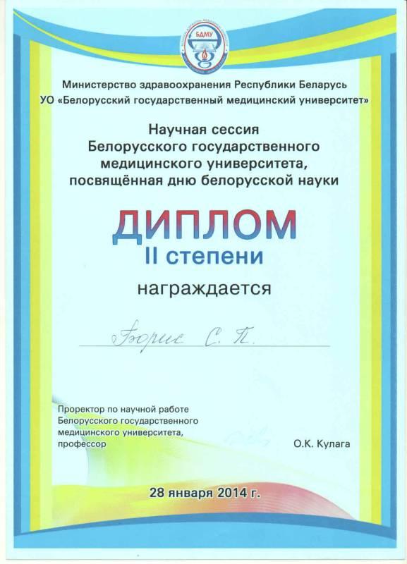 Сертификат 7 - Борис Светлана Петровна