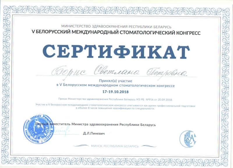 Сертификат 9 - Борис Светлана Петровна
