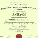 Сертификат 29 - Яцкевич Олег Степанович