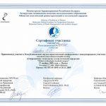 Сертификат 21 - Яцкевич Олег Степанович