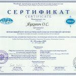 Сертификат 20 - Яцкевич Олег Степанович