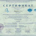 Сертификат 19 - Яцкевич Олег Степанович
