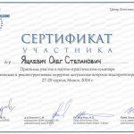 Сертификат 18 - Яцкевич Олег Степанович
