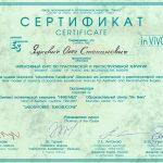 Сертификат 15 - Яцкевич Олег Степанович