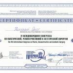 Сертификат 14 - Яцкевич Олег Степанович